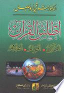 أطلس القرآن