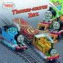 Thomas Saurus Rex