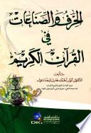 الحرف والصناعات في القرآن الكريم