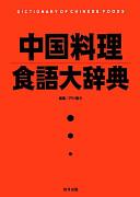 中国料理食語大辞典