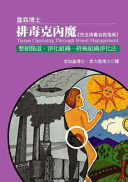 Tissue Cleansing Through Bowel Management Chinese Edition