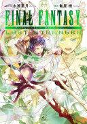 FINAL FANTASY LOST STRANGER 4巻 : ...