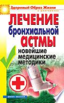 Лечение бронхиальной астмы, новейшие мед. методики