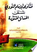 فتاوى الإمام النووي المسمى المسائل المنثورة