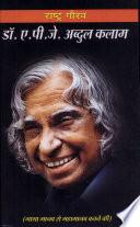 Rashtra Gaurav A.P.J. Abdul Kalam (Paper Back)