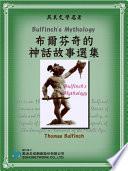 Bulfinch s Mythology