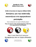 Drills and Exercises to Improve Billiard Skills  Greek
