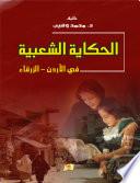 الحكاية الشعبية في الأردن-الزرقاء
