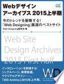 Web Designing Library #12「Webデザインアーカイブス2015上半期 —今のトレンドを俯瞰する! 『Web Designing』厳選のベストサイト」