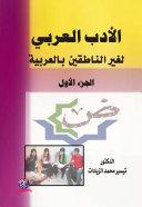 download ebook الأدب العربي لغير الناطقين بالعربية pdf epub