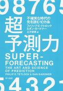 超予測力 -- 不確実な時代の先を読む10カ条
