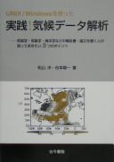 UNIX/Windowsを使った実践気候データ解析 -- 気候学・気象学・海洋学などの報告書・論文を書く人が知っておきたい3つのポイント