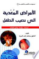 الأمراض المعدية التي تصيب الطفل