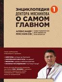 Энциклопедия доктора Мясникова о самом главном
