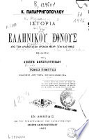 Istoría tou ellenikoú etnoús