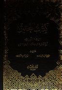 Kitāb al-Taḥqīq