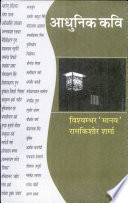 Adhunik Kavi
