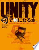 Unityで神になる本。