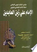 الإمام على زين العابدين