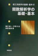 関数解析学の基礎・基本