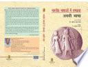 Bhartiya Bhashaon Mein Ramkatha(Awdhi Bhasha)