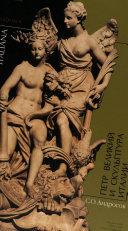 Пиетро ил Гранде е ла скультура итальяна