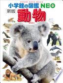 小学館の図鑑NEO〔新版〕動物