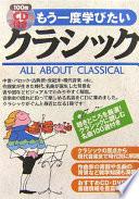 CD付きもう一度学びたいクラシック