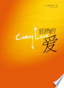 Crazy Love  Simplified Chinese