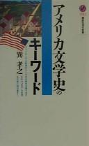 アメリカ文学史のキーワード