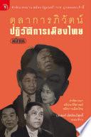 ตุลาการภิวัฒน์ ปฏิวัติการเมืองไทย พ.1