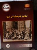الجالية البريطانية في مصر، 1805-1882