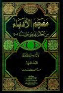 download ebook معجم الأدباء 1-7 من العصر الجاهلي حتى سنة 2002م ج6 pdf epub