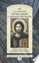 Крестное знамение и сакральное пространство: Почему православные крестятся справа налево, а католики – слева направо