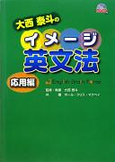 大西泰斗のイメージ英文法応用編