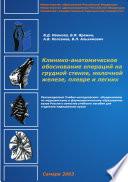 Клинико-анатомическое обоснование операций на грудной стенке, молочной железе, плевре и лёгких