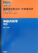 標準理学療法学・作業療法学専門基礎分野神経内科学