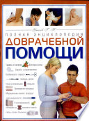 Полная энциклопедия доврачебной помощи