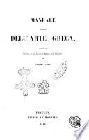 Manuale storico dell arte greca pubblicato per cura di una societa di amatori delle arti belle