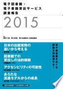 電子図書館・電子書籍貸出サービス 調査報告2015