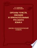 Органы чувств, эмоции и прилагательные русского языка: Лингво-психологический словарь
