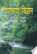 Paryavaran Vigyan  Hindi Version