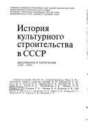 Культурное строительство в РСФСР: ч. 1-2. Документы и материалы, 1928- 1941