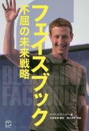 フェイスブック不屈の未来戦略