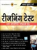 Reasoning Test  Hindi