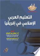 التعليم العربي الإسلامي في إفريقيا