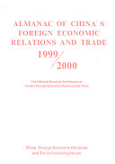 Almanac of China s Foreign Economic Relations and Trade