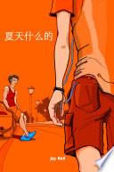 Something Like Summer  Chinese fan translation