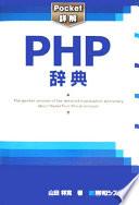 PHP jiten