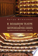 В Большом театре и Метрополитен-опера. Годы жизни в Москве и Нью-Йорке.
